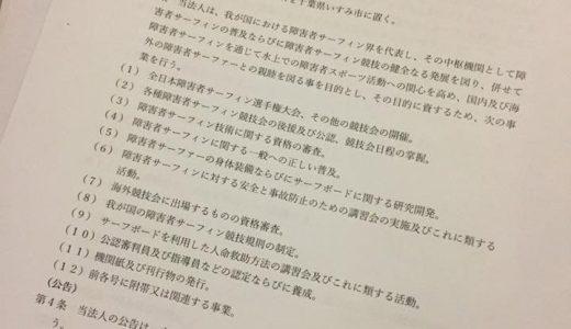 はじめまして『日本障害者サーフィン協会」です