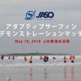 JASO アダプティブサーフィン デモンストレーションマッチ | May 18, 2018  @太東海水浴場