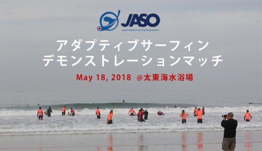 JASO アダプティブサーフィン デモンストレーションマッチ   May 18, 2018  @太東海水浴場